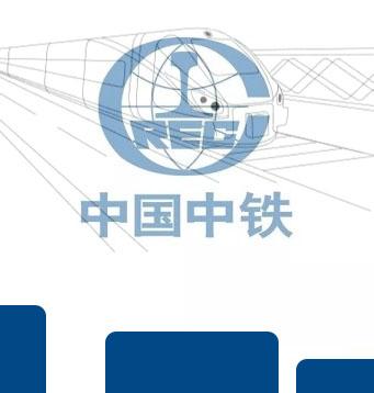 贵州中铁万博体育app官方网东站纪念册