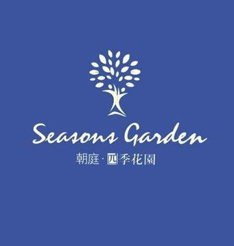 朝廷四季花园广告万博体育app平台